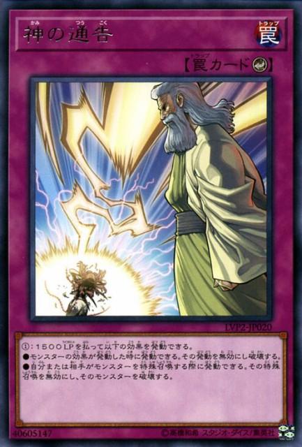 遊戯王カード 神の通告(レア) リンク・ヴレインズ...