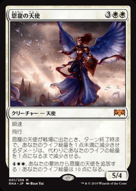 MTG マジック:ザ・ギャザリング 恩寵の天使(神話...