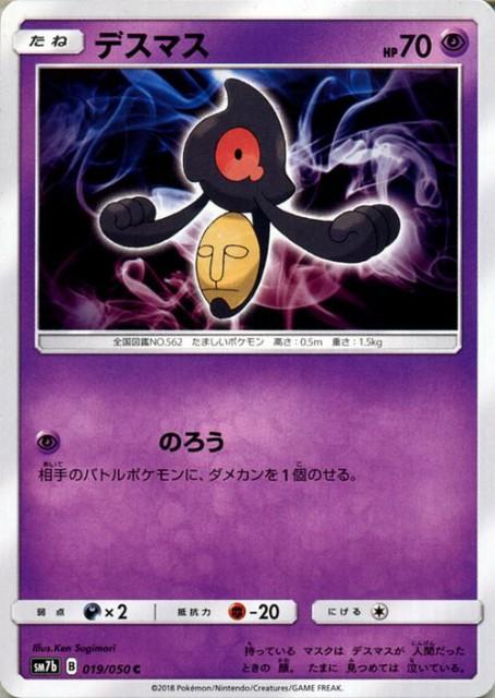 ポケモンカードゲーム SM7b 強化拡張パック フェ...