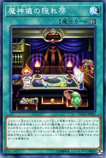 遊戯王カード 魔神儀の隠れ房(ノーマル) ダーク・...