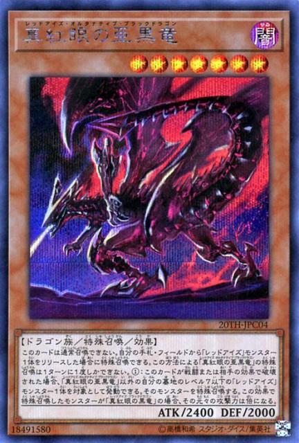 遊戯王カード 真紅眼の亜黒竜(シークレットレア) ...