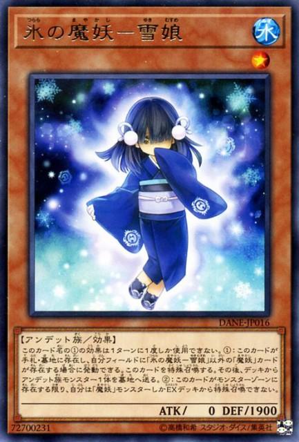 遊戯王カード 氷の魔妖−雪娘(レア) ダーク・ネオ...