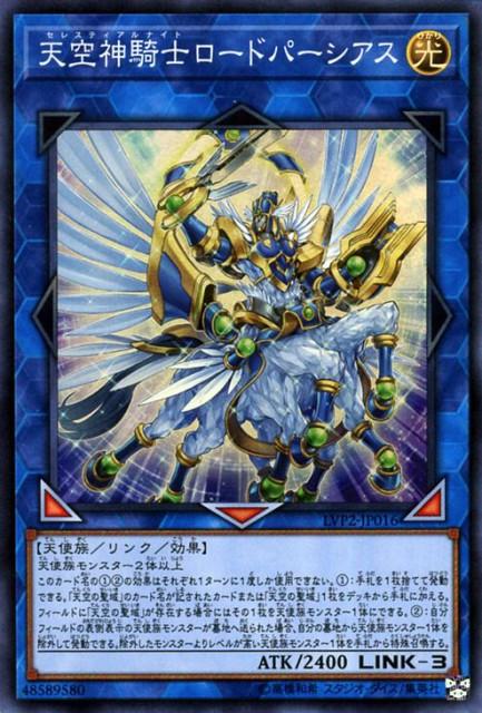 遊戯王カード 天空神騎士ロードパーシアス(スーパ...