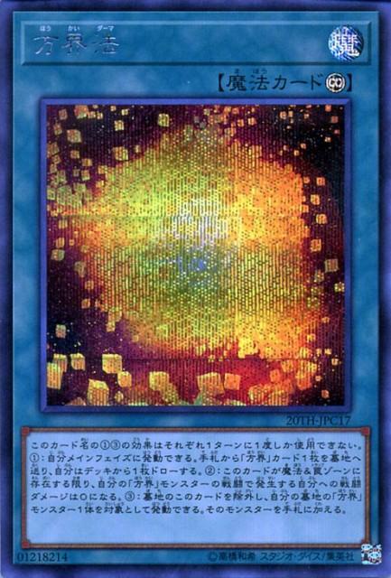 遊戯王カード 方界法(シークレットレア) 20th ANN...