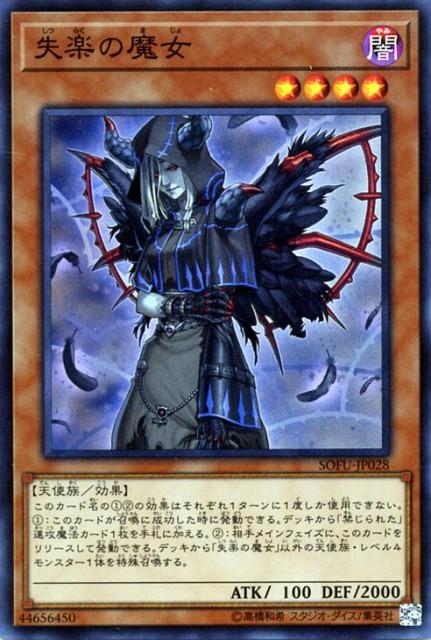 遊戯王カード 失楽の魔女(スーパーレア) ソウル・...