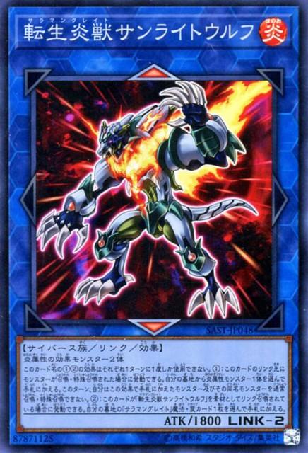 遊戯王カード 転生炎獣 サンライトウルフ(スーパ...