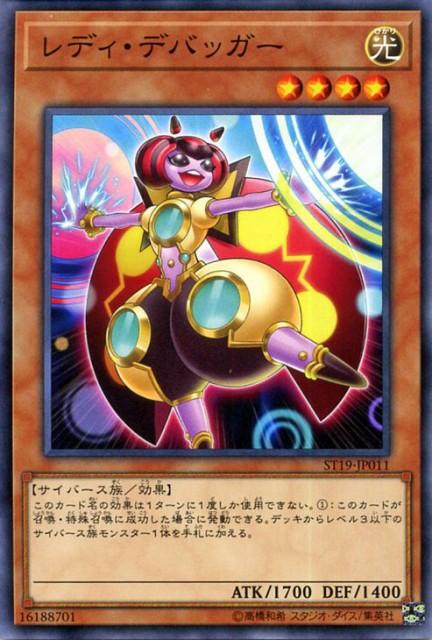 遊戯王カード レディ・デバッガー(ノーマル) スタ...