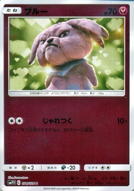 ポケモンカードゲーム SMP2 名探偵ピカチュウ ブ...