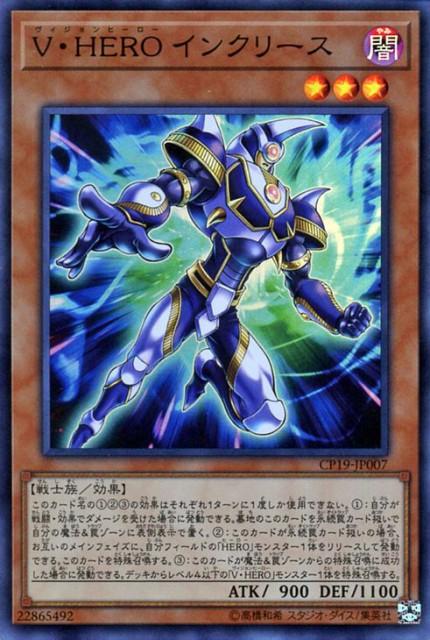 遊戯王カード V・HERO インクリース(スーパ...