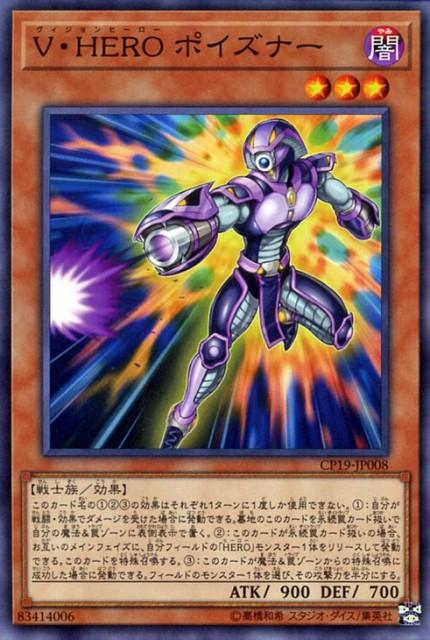 遊戯王カード V・HERO ポイズナー(ノーマル)...