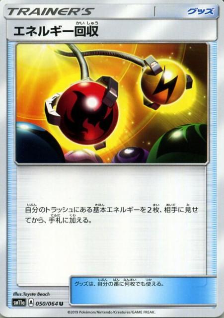 ポケモンカードゲーム SM11a リミックスバウト エ...