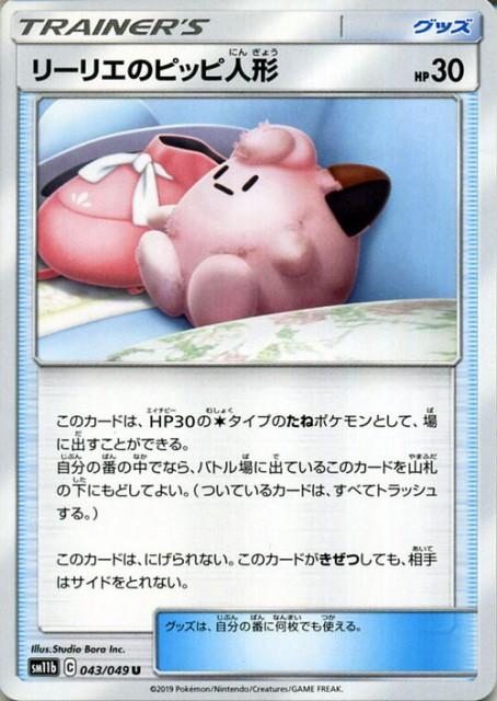 ポケモンカードゲーム SM11b ドリームリーグ リー...
