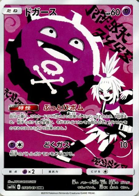 ポケモンカードゲーム SM11b ドリームリーグ ドガ...