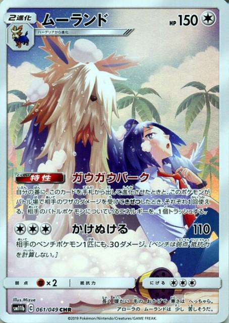 ポケモンカードゲーム SM11b ドリームリーグ ムー...
