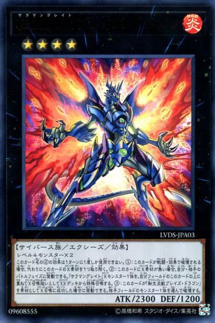 遊戯王カード 転生炎獣 ブレイズ・ドラゴン(ウル...