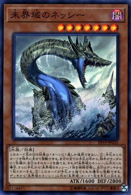 遊戯王カード 未界域のネッシー スーパーレア EXT...