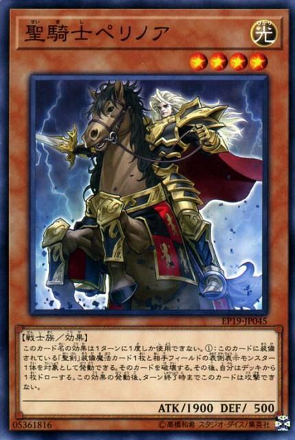 遊戯王カード 聖騎士ペリノア ノーマル EXTRA PAC...