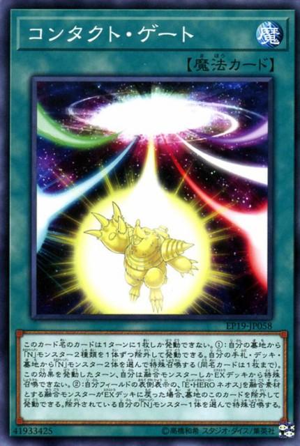 遊戯王カード コンタクト・ゲート ノーマル EXTRA...
