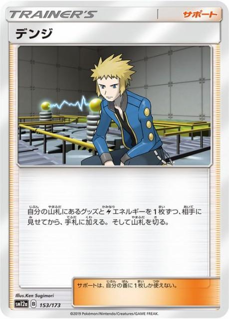 ポケモンカードゲーム SM12a ハイクラスパック GX...