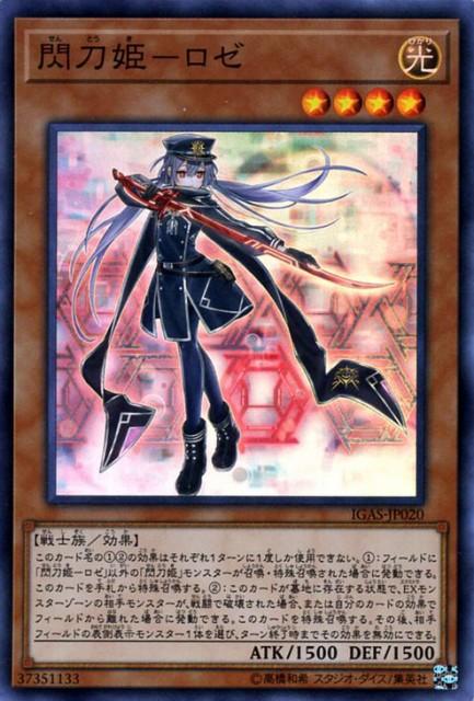 遊戯王カード 閃刀姫−ロゼ スーパーレア イグニ...