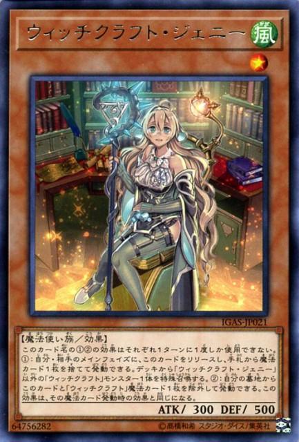 遊戯王カード ウィッチクラフト・ジェニー レア ...