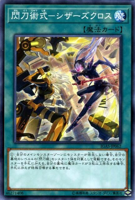 遊戯王カード 閃刀術式-シザーズクロス ノーマル ...