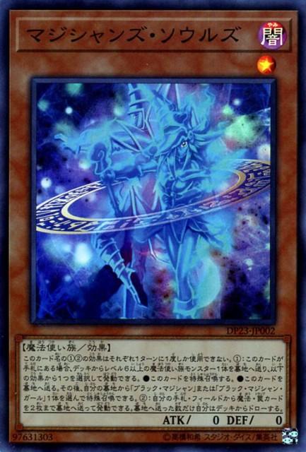 遊戯王カード マジシャンズ・ソウルズ(スーパーレ...