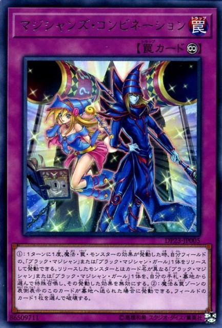 遊戯王カード マジシャンズ・コンビネーション(レ...