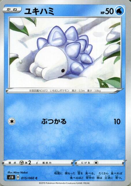 ポケモンカードゲーム剣盾 s1H シールド ユキハミ...