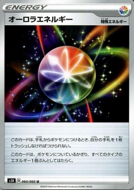ポケモンカードゲーム剣盾 s1H シールド オーロラ...