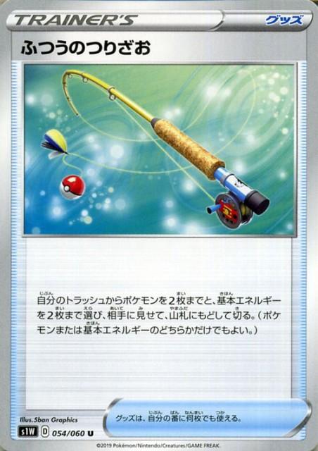 ポケモンカードゲーム剣盾 s1W ソード ふつうのつ...