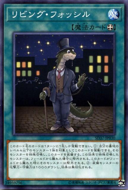 遊戯王カード リビング・フォッシル(ノーマル) リ...