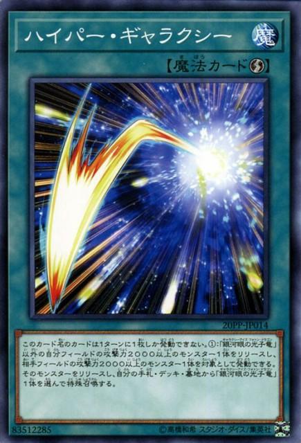 遊戯王カード ハイパー・ギャラクシー(ノーマル) ...