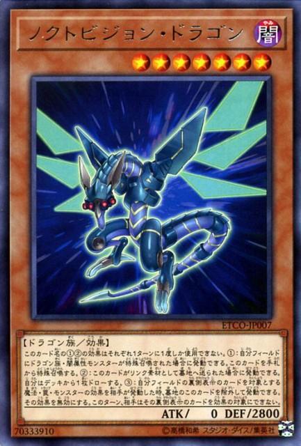 遊戯王カード ノクトビジョン・ドラゴン(レア) ET...