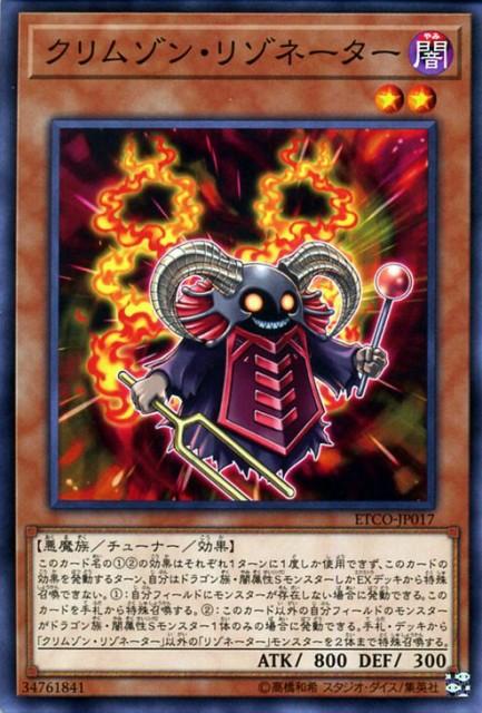 遊戯王カード クリムゾン・リゾネーター(ノーマル...