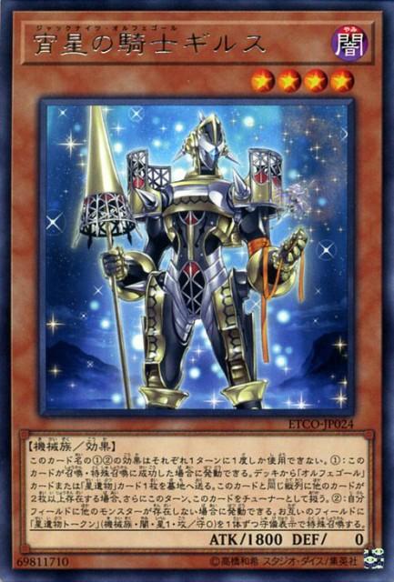 遊戯王カード 宵星の騎士 ギルス(レア) ETERNITY ...