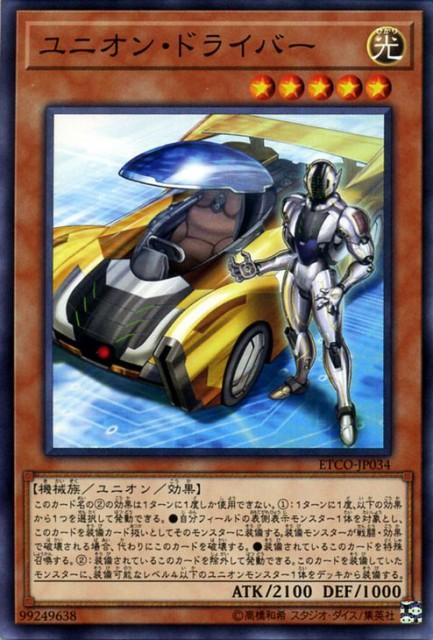 遊戯王カード ユニオン・ドライバー(ノーマル) ET...
