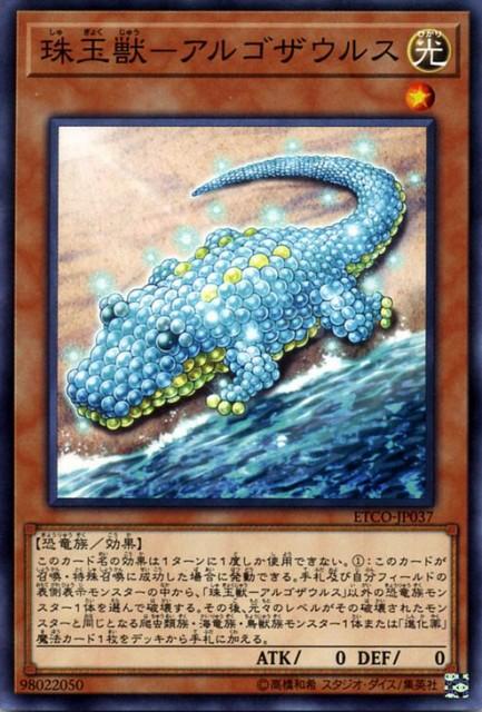 遊戯王カード 珠玉獣−アルゴザウルス(ノーマル) ...