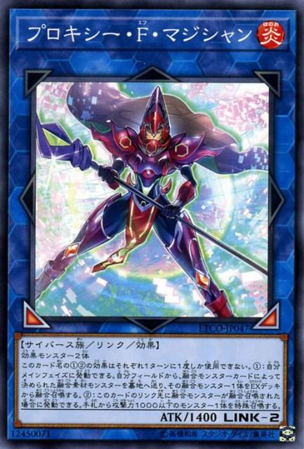 遊戯王カード プロキシー・F・マジシャン(ノーマ...