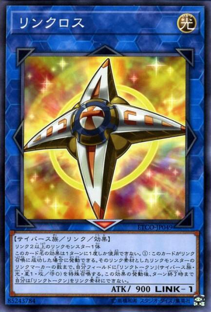 遊戯王カード リンクロス(ノーマル) ETERNITY COD...