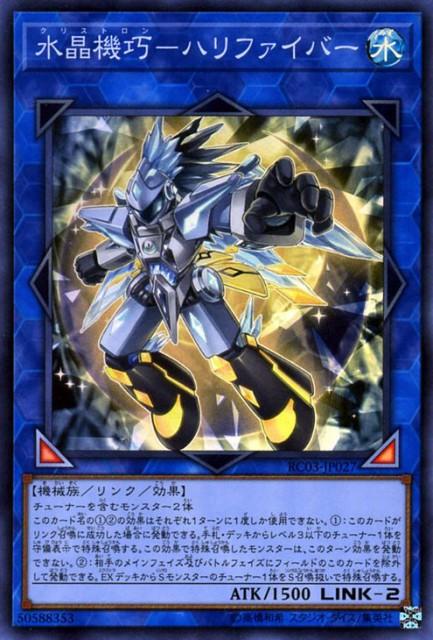 遊戯王カード 水晶機巧−ハリファイバー(スーパー...