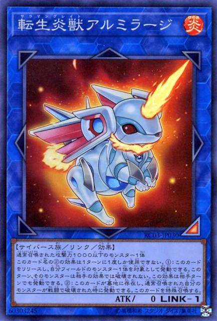 遊戯王カード 転生炎獣 アルミラージ(スーパーレ...