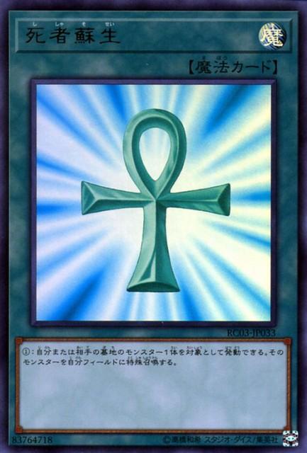 遊戯王カード 死者蘇生(ウルトラレア) レアリティ...