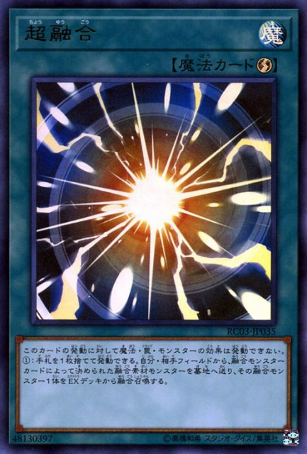 遊戯王カード 超融合(ウルトラレア) レアリティコ...