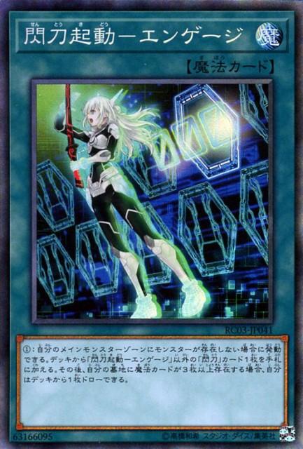 遊戯王カード 閃刀起動−エンゲージ(コレクターズ...