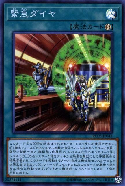 遊戯王カード 緊急ダイヤ(スーパーレア) レアリテ...