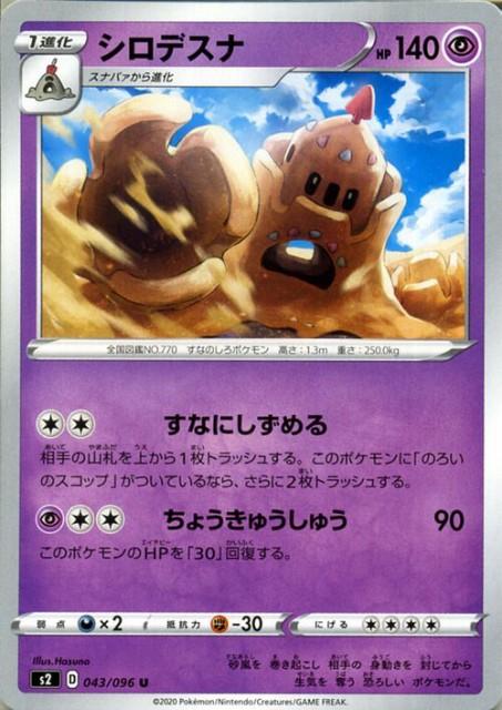 ポケモンカードゲーム剣盾 s2 拡張パック ソード...