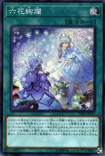 遊戯王カード 六花絢爛(スーパーレア) シークレッ...