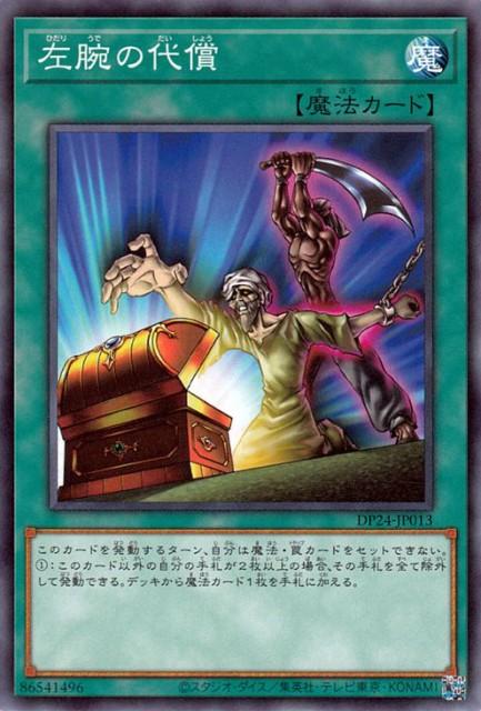遊戯王カード 左腕の代償(ノーマル) 冥闇のデュエ...
