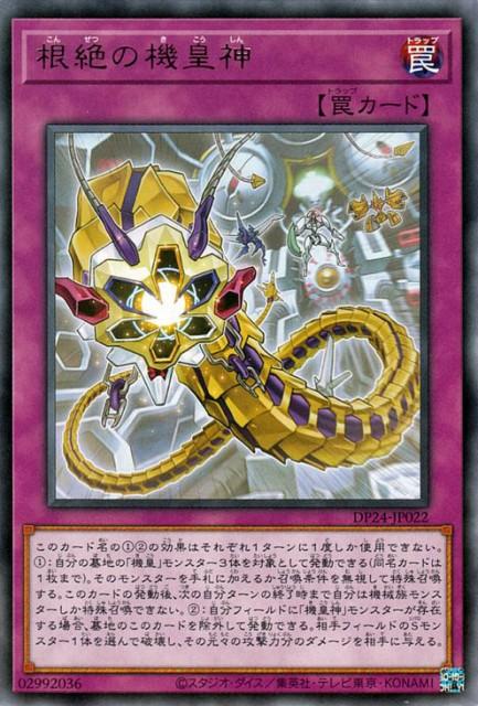 遊戯王カード 根絶の機皇神(レア) 冥闇のデュエリ...
